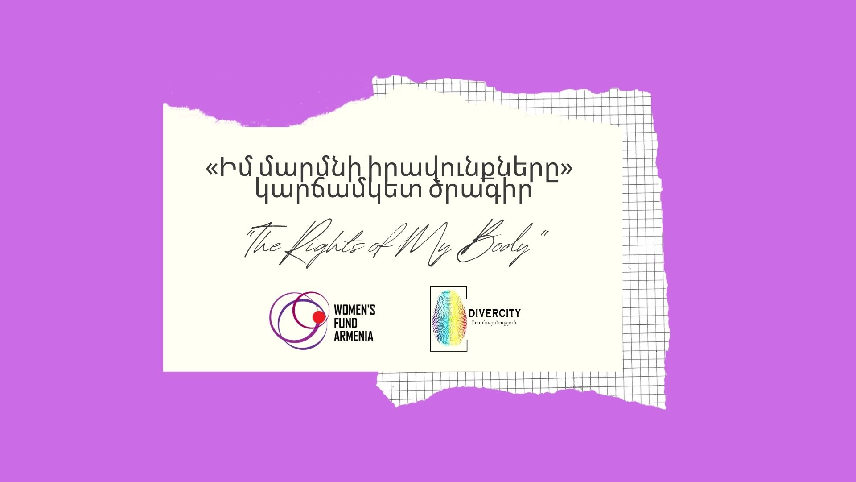 «Право на свое тело» краткосрочная программа